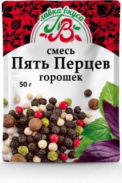 Смесь Пять перцев 50 г (горошек)